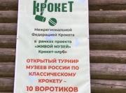 thumbs y8urdxj20za Cедьмой открытый «Турнир музеев России по классическому крокету 10 воротиков (КК10)»