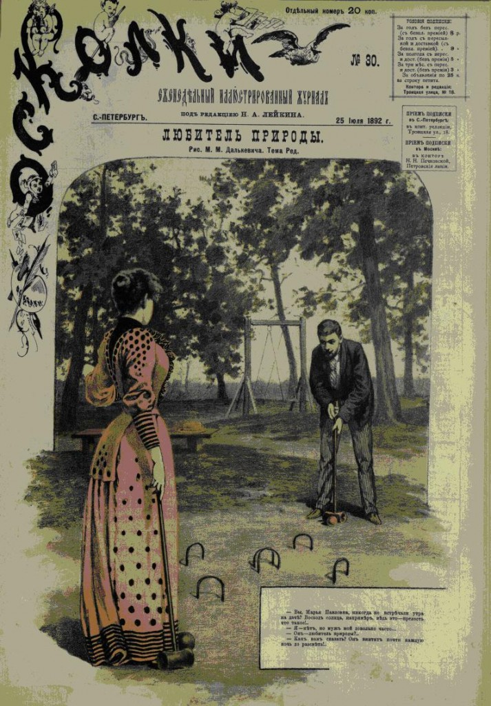 croquet 713x1024 Музейно театральный дивертисмент